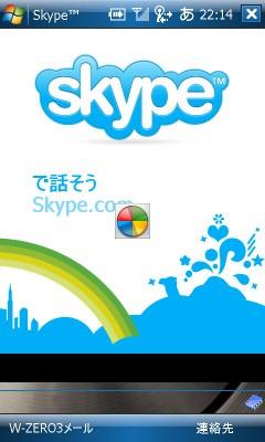Skypesignin_2