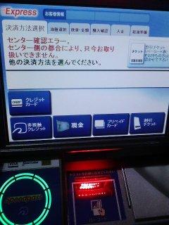 Speedpass4