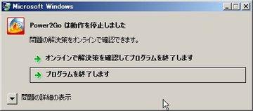 Power2go1