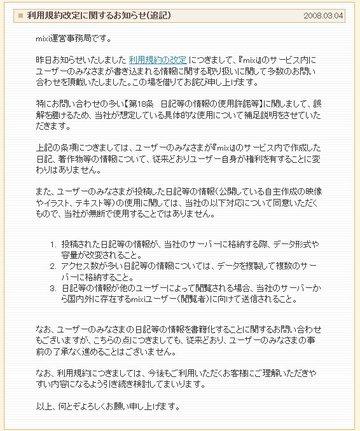 Mixi_kiyaku2