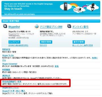 Skype_in