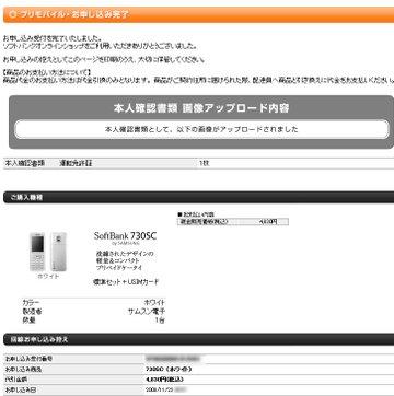 730sc_buy
