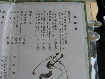 Yobuko20081124_1