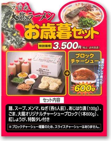 Dairyu2008