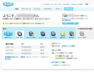 Skype_onlinenumber2010