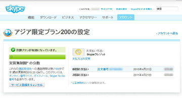 Skype_onlinenumber2010_2