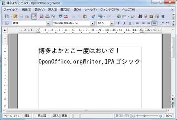 Openofficewriter