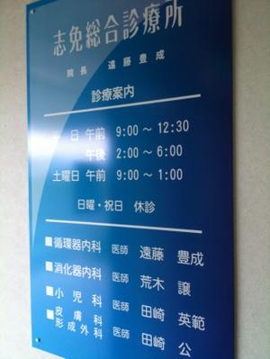 Shime_hospital_2