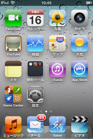 Ipodtouch4th_desktop_2