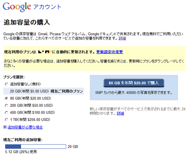 Google_account_size_2
