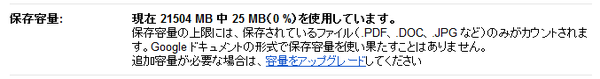 Googledocs_size