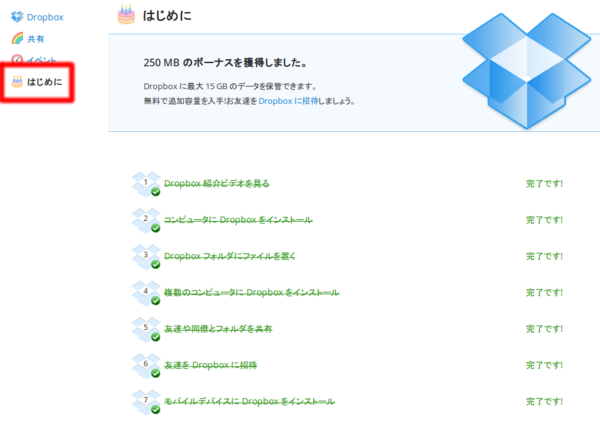 Dropbox_first