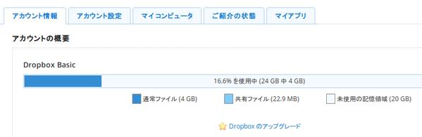 Dropbox_24gb