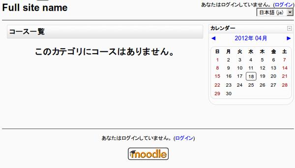 Moodle1912_jp_2