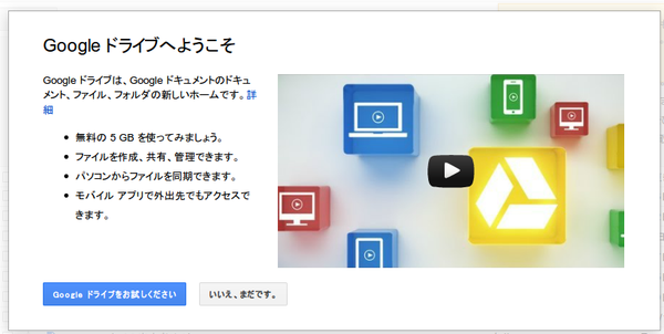 Googledrive_install1