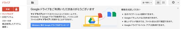 Googledrive_install2
