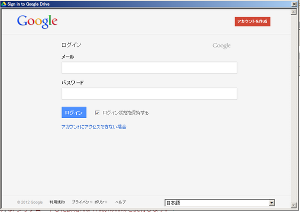 Googledrive_login1
