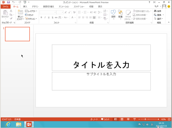 Office2013_preview14