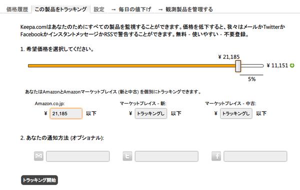 Amazon_price2