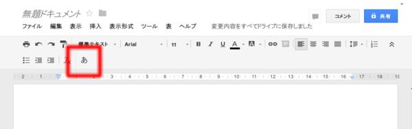 Googleinputtools2