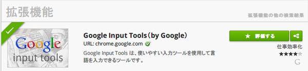 Googleinputtools_chrome1