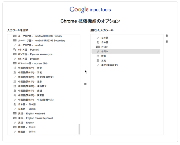 Googleinputtools_chrome8