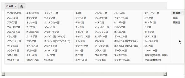 Googleinputtools_cloud1