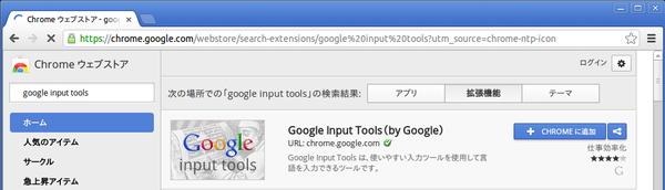 Googleinputtools_lubuntu1