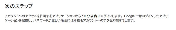 Gmail_blocked6
