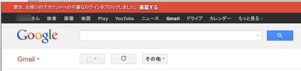 Google_blocked2