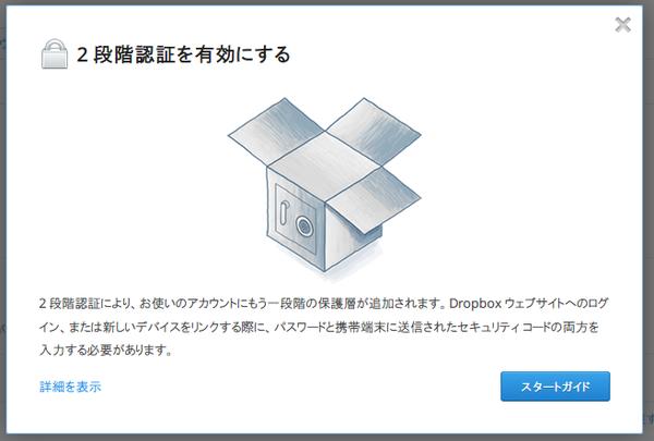 Dropbox_2ndpermission03_2
