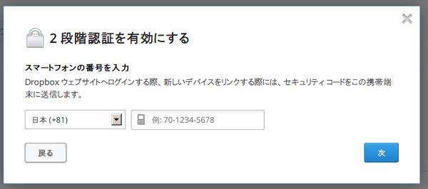 Dropbox_2ndpermission06
