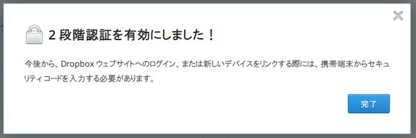 Dropbox_2ndpermission09