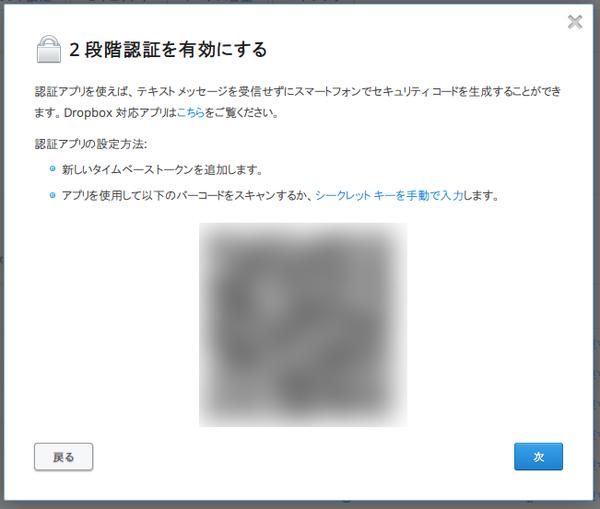 Dropbox_2ndpermission12