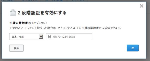 Dropbox_2ndpermission14_2