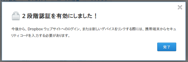Dropbox_2ndpermission15