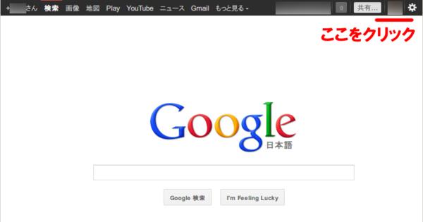 Google2ndprocess_0