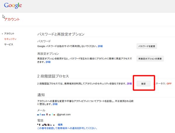 Google2ndprocess_2