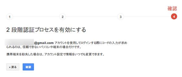 Google_2ndprocess05