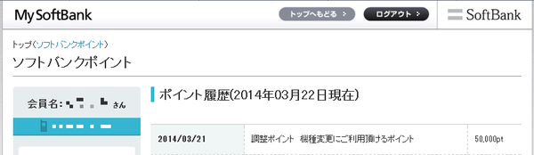 Softbankpoint20140321
