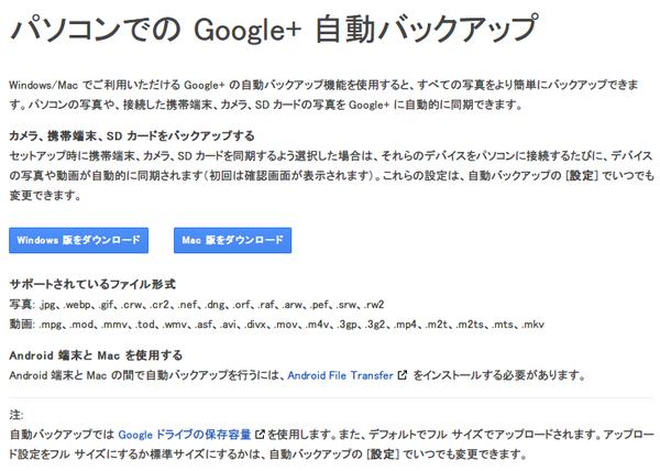 Googleupdate20140331_6