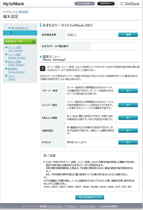 Mimamori_top