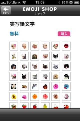Kawaii_emoji2