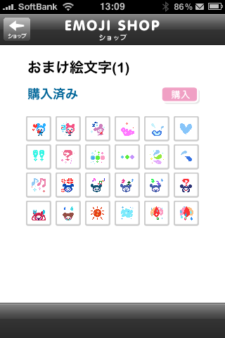 Kawaii_emoji3