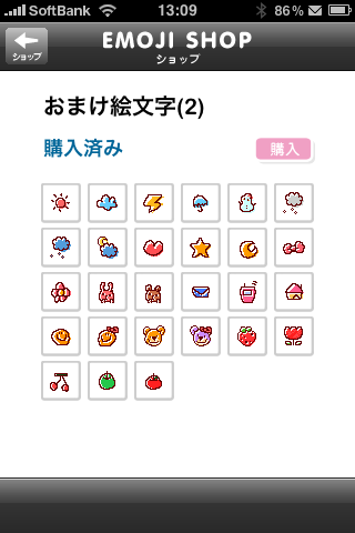 Kawaii_emoji4