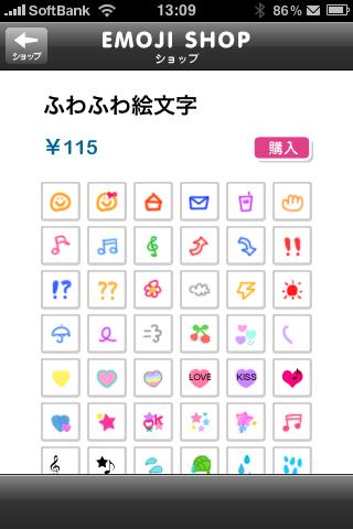 Kawaii_emoji5