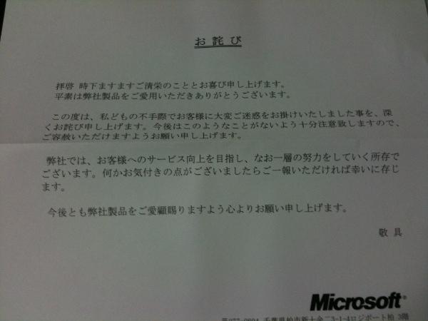 Microsoftmouse_renew2