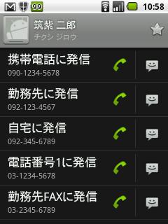 Snap20110125_105849