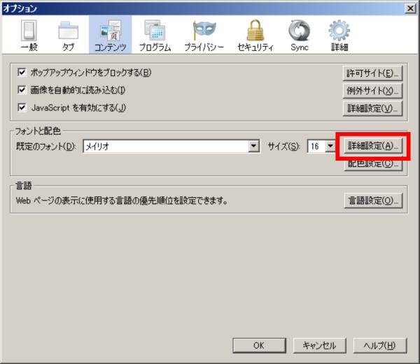 Firefox_font1_arrange