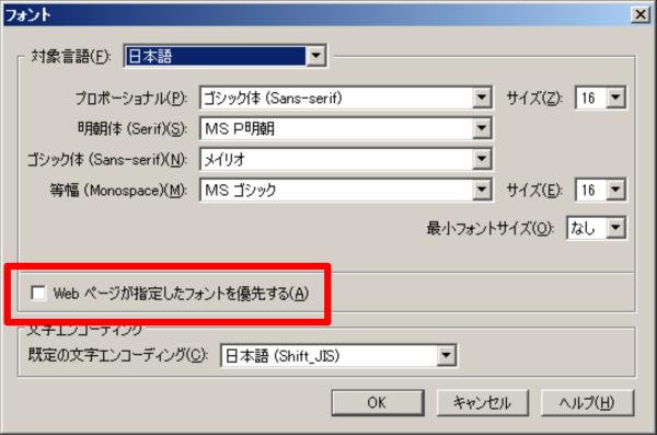 Firefox_font2_arranged